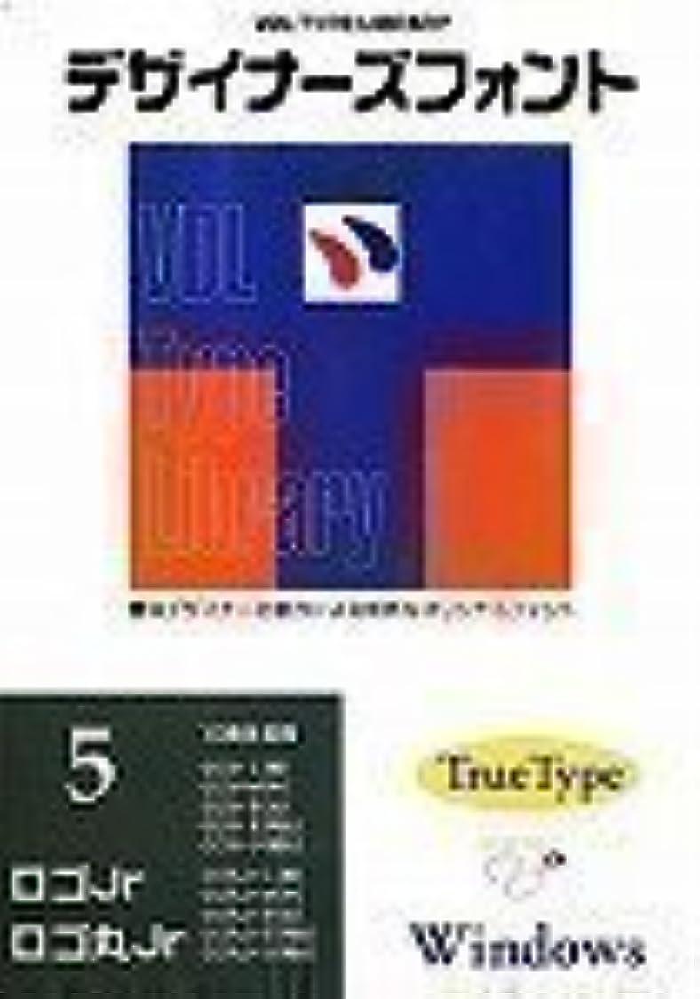 伝える敬意自動車VDL Type Library デザイナーズフォント TrueType Windows Vol.5 ロゴJr/ロゴ丸Jr (10書体パック)