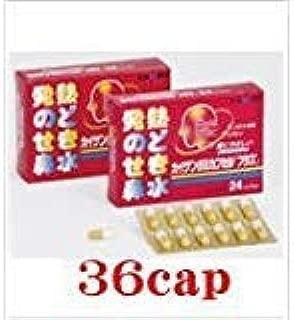 【指定第2類医薬品】カイゲン感冒カプセル「プラス」 36カプセル ×3
