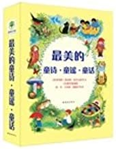 Beautiful fairy child poem rhymes (set of four. the world's top literary master Stevenson. William Blake. Victor Hugo and other poems for children;... The United States well-known illustrator to draw Fujikawa Yao; send give childr...(Chinese Edition)