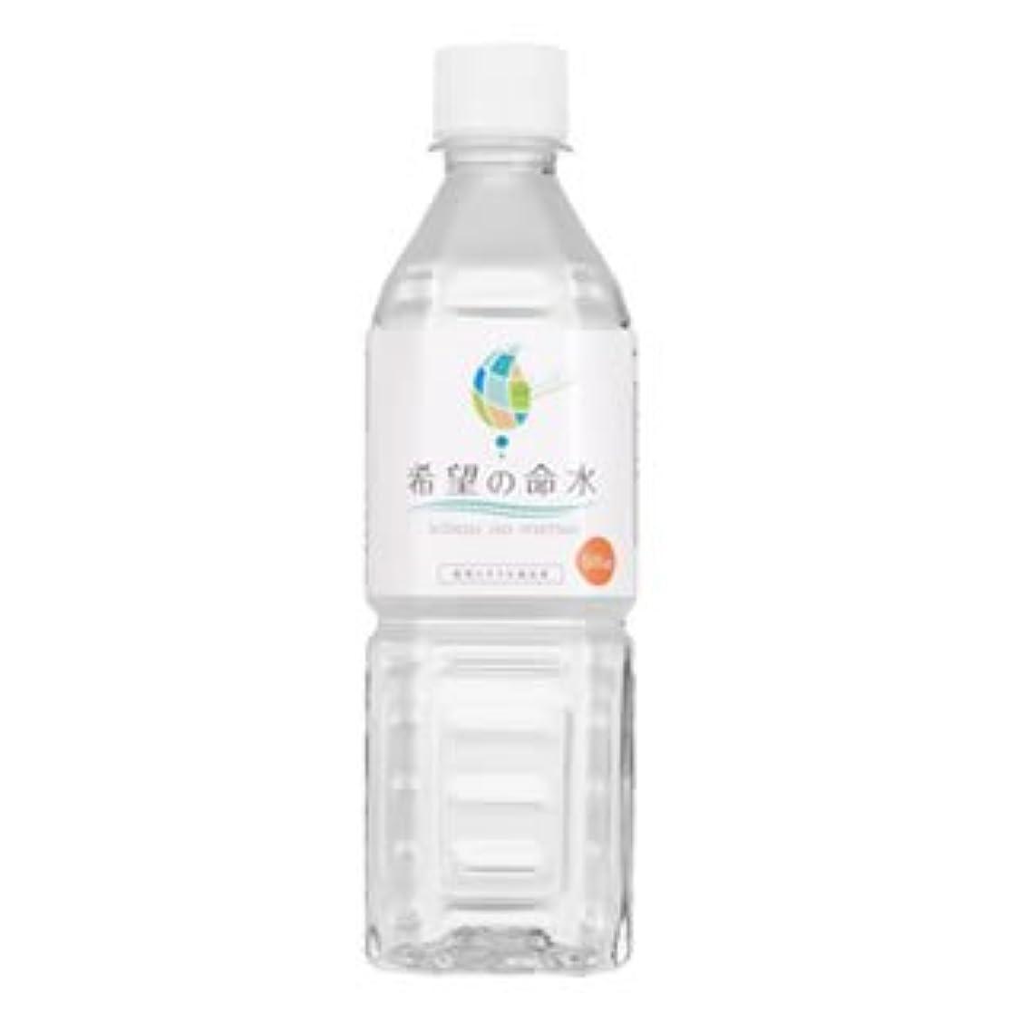 同意するチートまだ希望の命水(めいすい)500ml 1日わずか30cc位で約16日分 36種類の生体ミネラル水