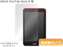 OverLay Plus for ASUS VivoTab Note 8 低反射タイプ 液晶 保護 シート OHVTNOTE8