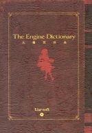 紫影のソナーニル Refrain -What a beautiful memories-The Engine Dictionary 大機関辞典 (予約特典小冊子)
