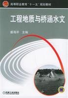 Bridge Engineering Geology and Hydrology(Chinese Edition)