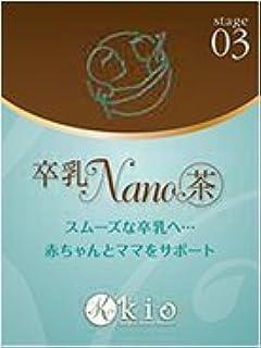 【漢方の氣生】卒乳NANO茶(そつにゅうなのちゃ)20包入り
