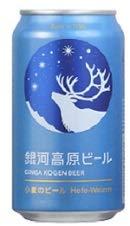 銀河高原ビール『小麦のビール』