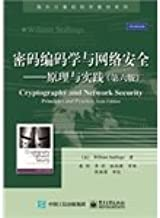 Cryptography and Network Security - Principles and Practice (Sixth Edition)(Chinese Edition)