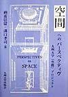 空間へのパースペクティヴ