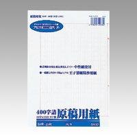 アピカ 原稿用紙 バラ二つ折り400字詰 B4判 3個セット