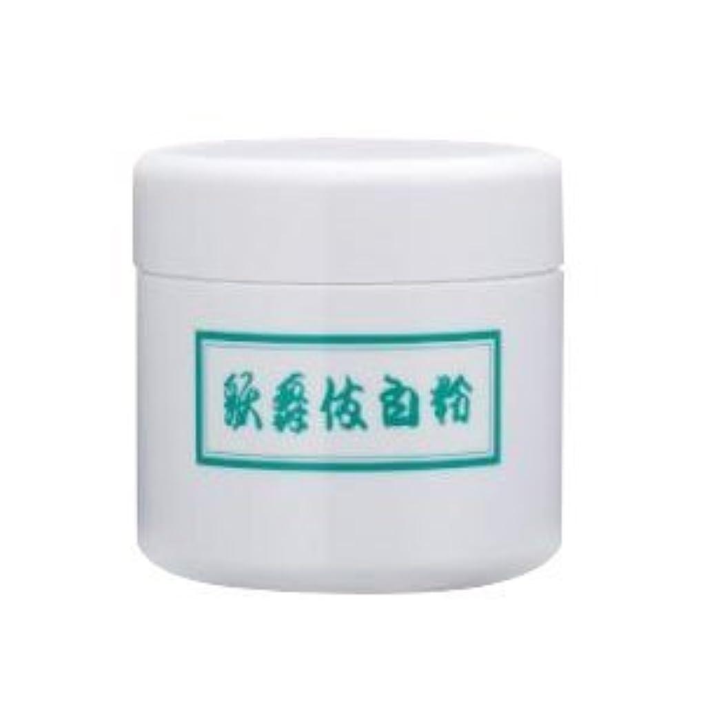 重要褐色経験歌舞伎白粉(徳用)250g 【三善】