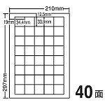 東洋印刷 シートカットラベル A4版 40面付(100シート) LDW40U