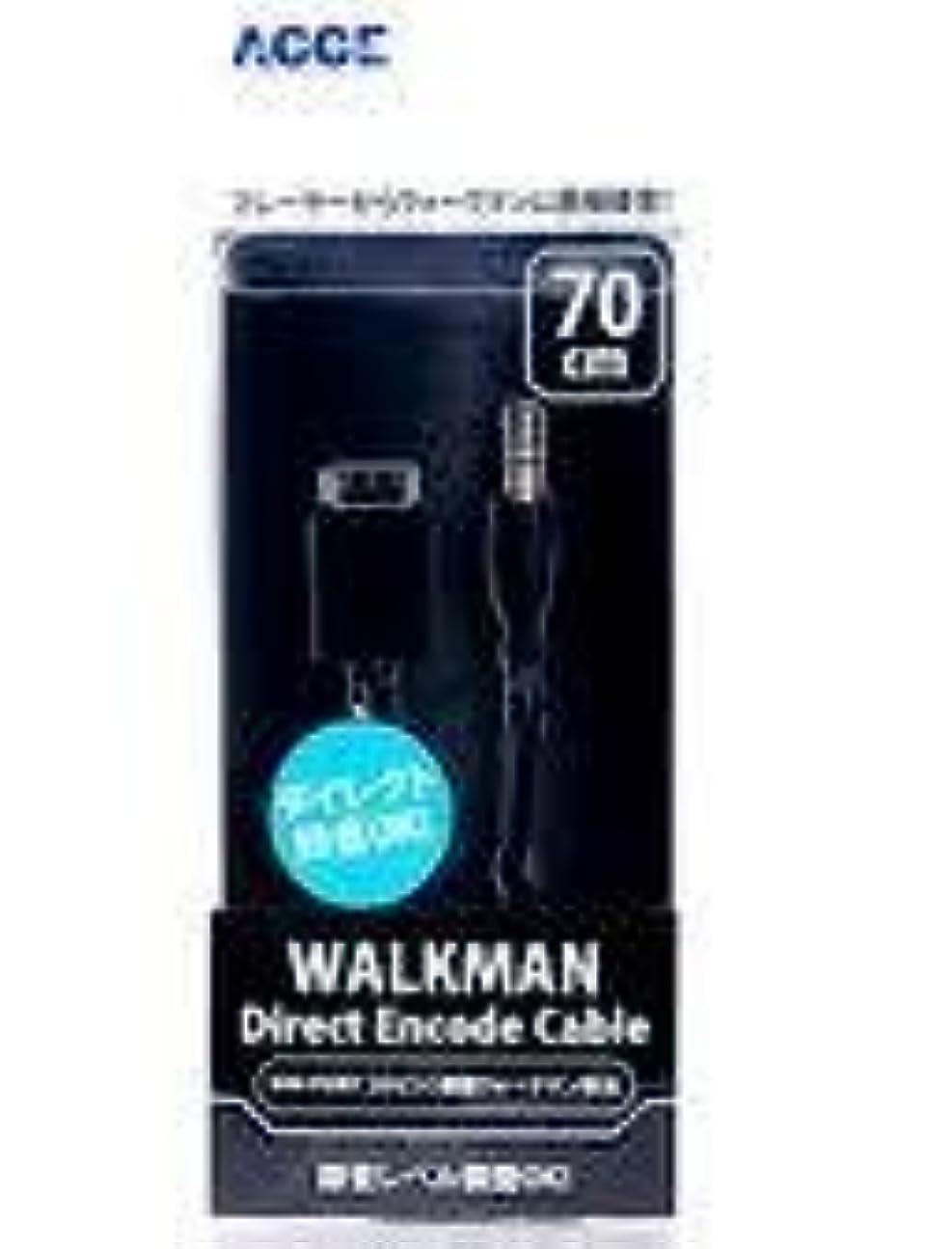 前進隔離半円WALKMAN ダイレクトエンコードケーブル ブラック