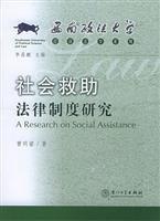 社会救助法律制度研究——西南政法大学法学系列