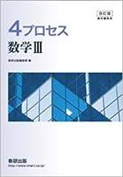 教科書傍用4プロセス数学3