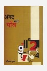 Angad Ka Paon Paperback