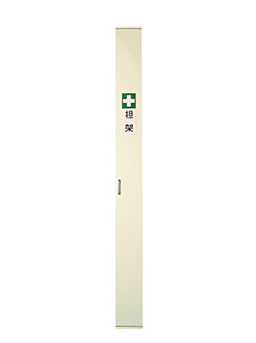担架収納ケース 担架1本用 220×220×2200mm /0-5500-03