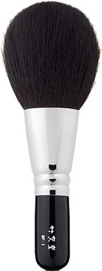 欲望除去記者熊野筆 竹宝堂 正規品 BPシリーズ パウダーブラシ BP-1 毛材質:粗光峰 広島 化粧筆