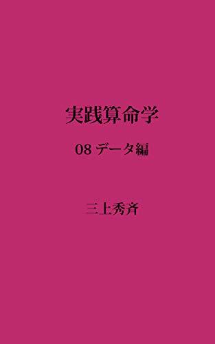 実践算命学 08データ編