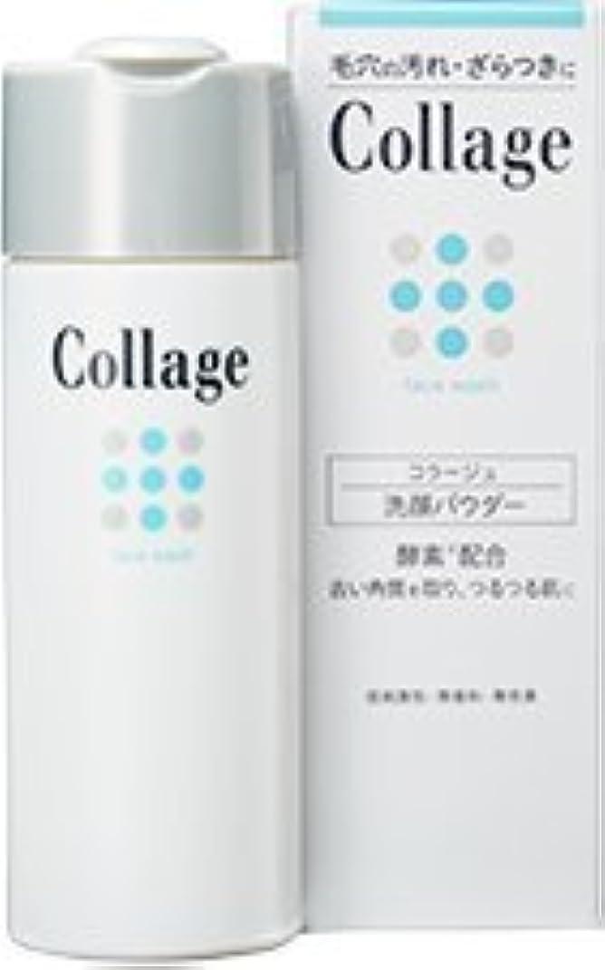気を散らすお世話になったコンテスト【3個セット】コラージュ 洗顔パウダー 80g
