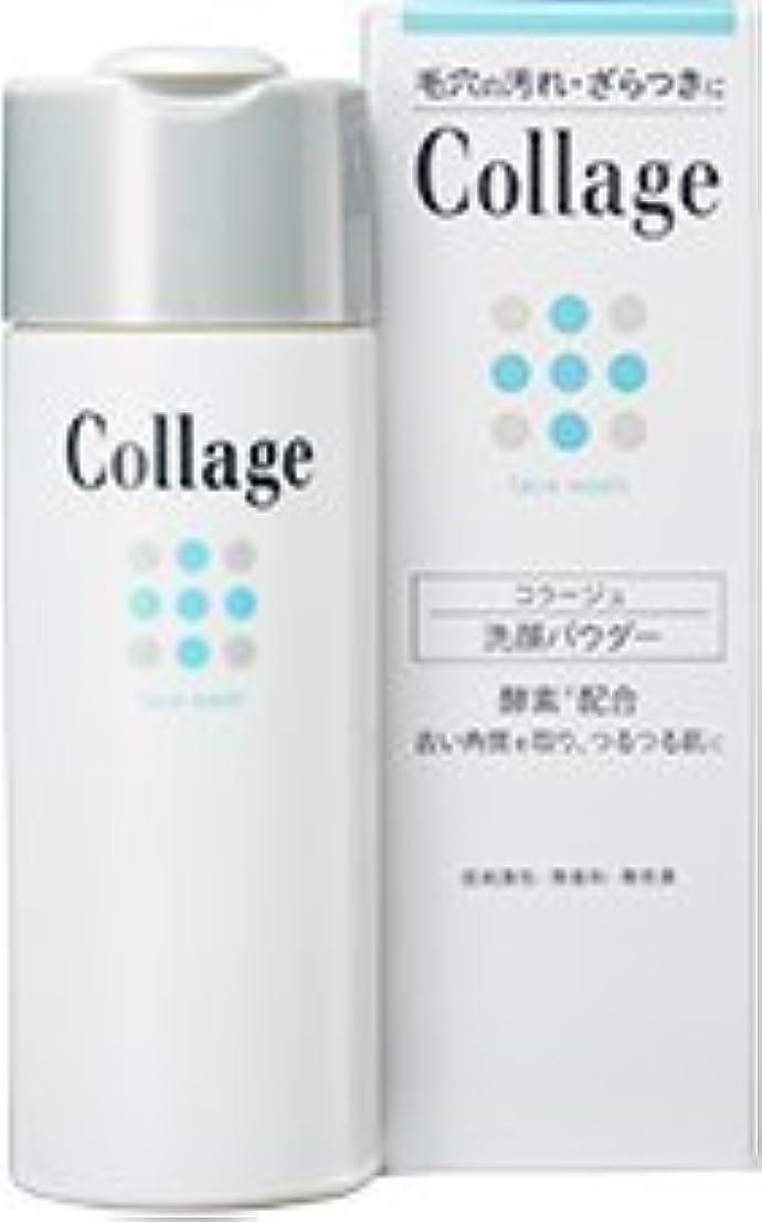 練習マスク振る【3個セット】コラージュ 洗顔パウダー 80g