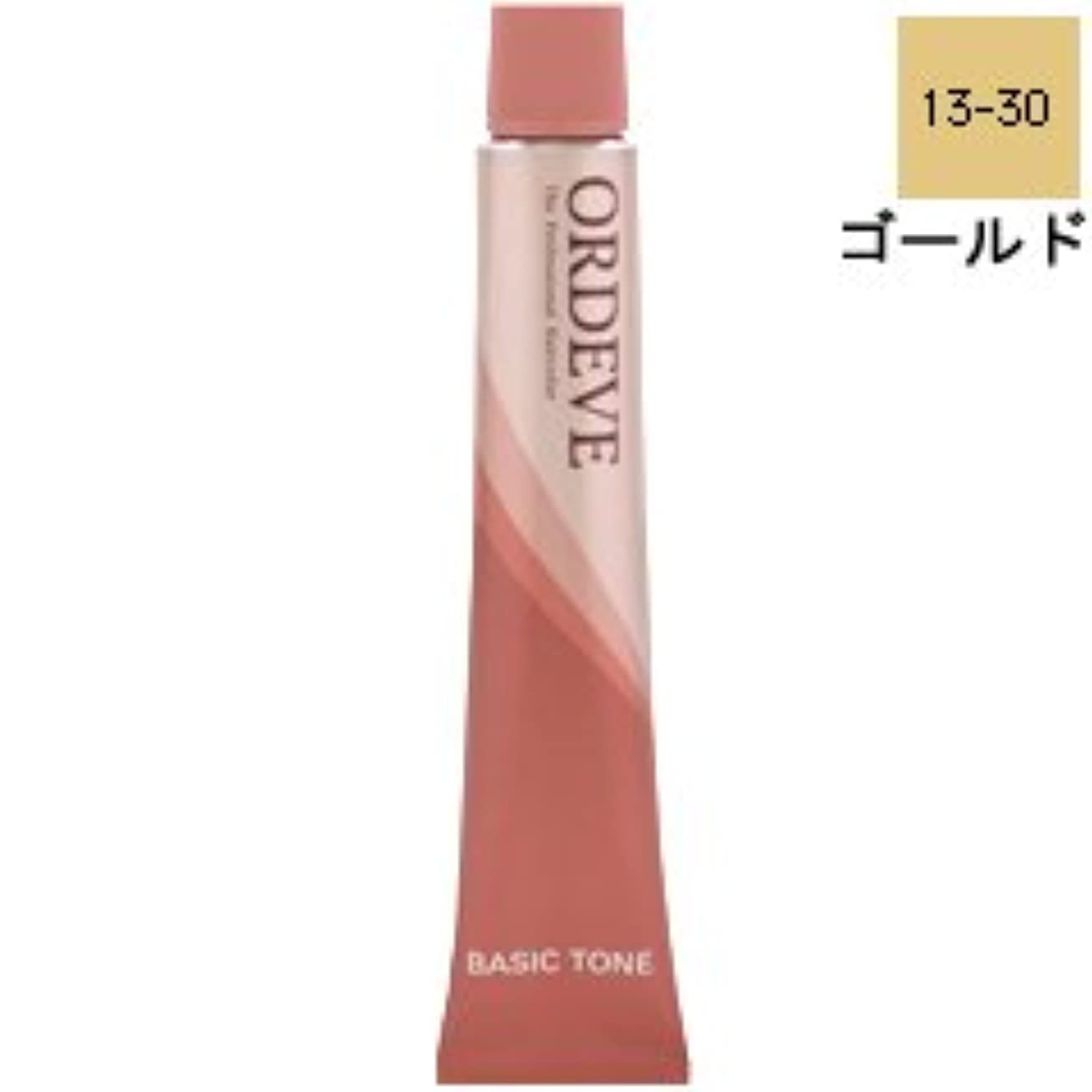突進スクランブル提供する【ミルボン】オルディーブ ベーシックトーン #13-30 ゴールド 80g