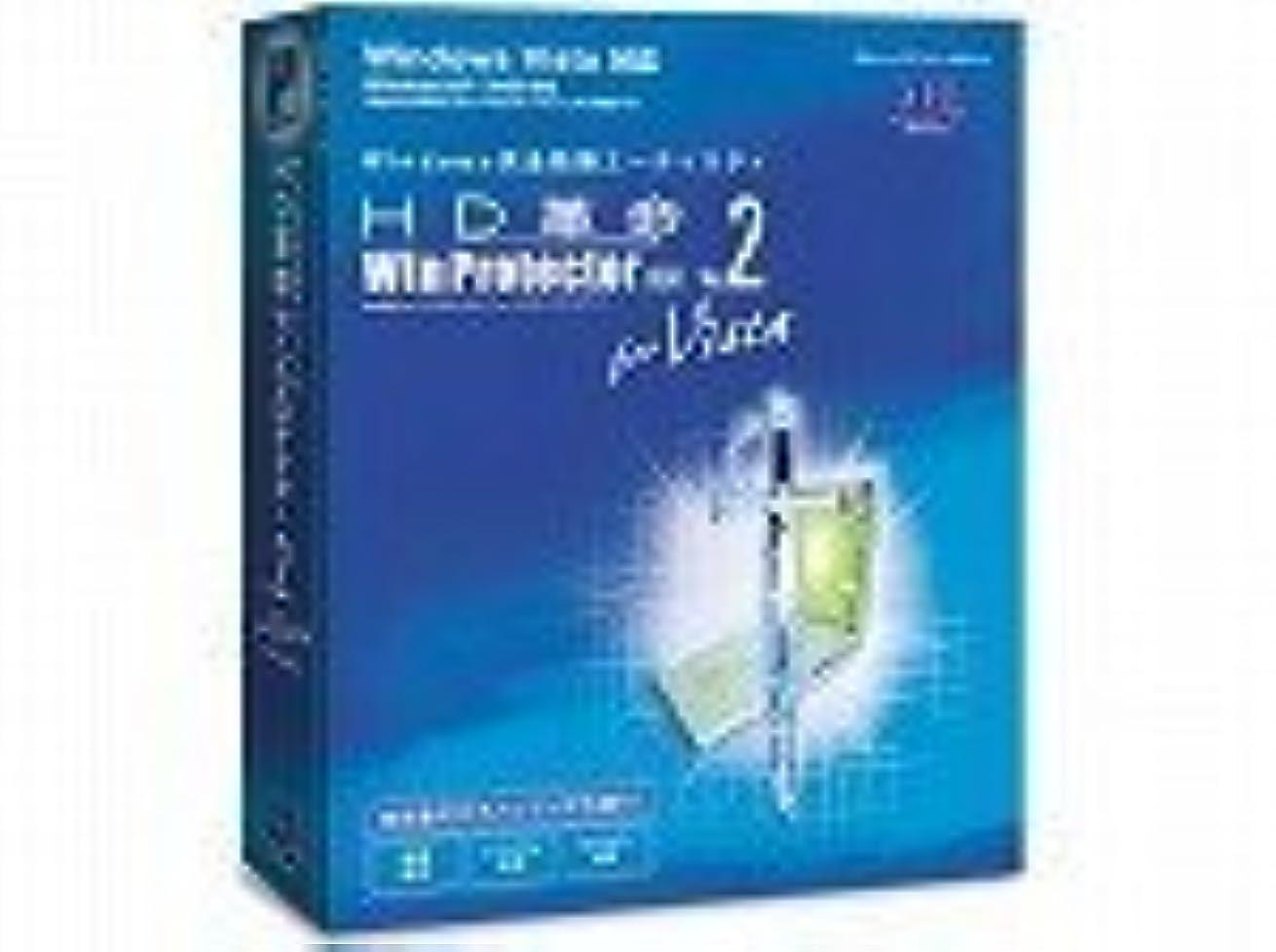 不完全な膨らみ範囲HD革命/WinProtector Ver.2 for Vista Std