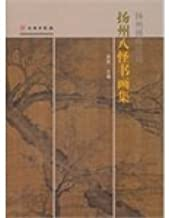 Eight Eccentrics of Yangzhou Museum painting collection(Chinese Edition)