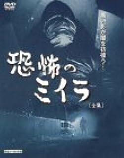 恐怖のミイラ 全集〈完全ノーカット版〉 [DVD]