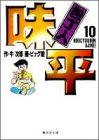 包丁人味平 10 (集英社文庫(コミック版))
