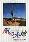 風の大地: プライドの賭け (9) (ビッグコミックス)