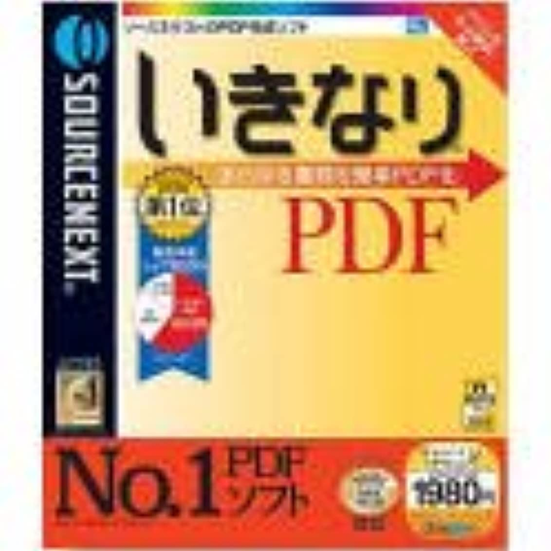 いきなりPDF (新価格版)