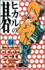 ヒカルの碁 14 (ジャンプコミックス)