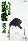 浮浪雲: 遺の巻 (42) (ビッグコミックス) - ジョージ秋山