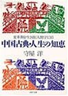 中国古典・人生の知恵―変革期を生き抜く人間学136 (PHP文庫)