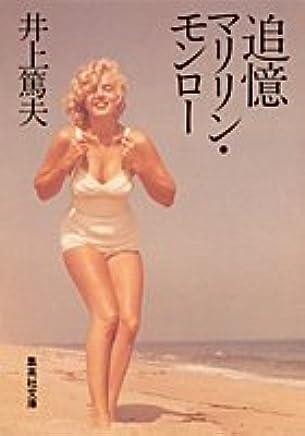 追憶 マリリン・モンロー (集英社文庫)