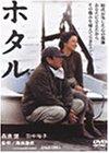 ホタル[DVD]