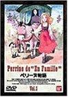ペリーヌ物語(1)[DVD]