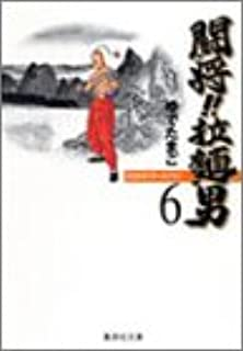 闘将!! 拉麺男 6 (集英社文庫(コミック版))