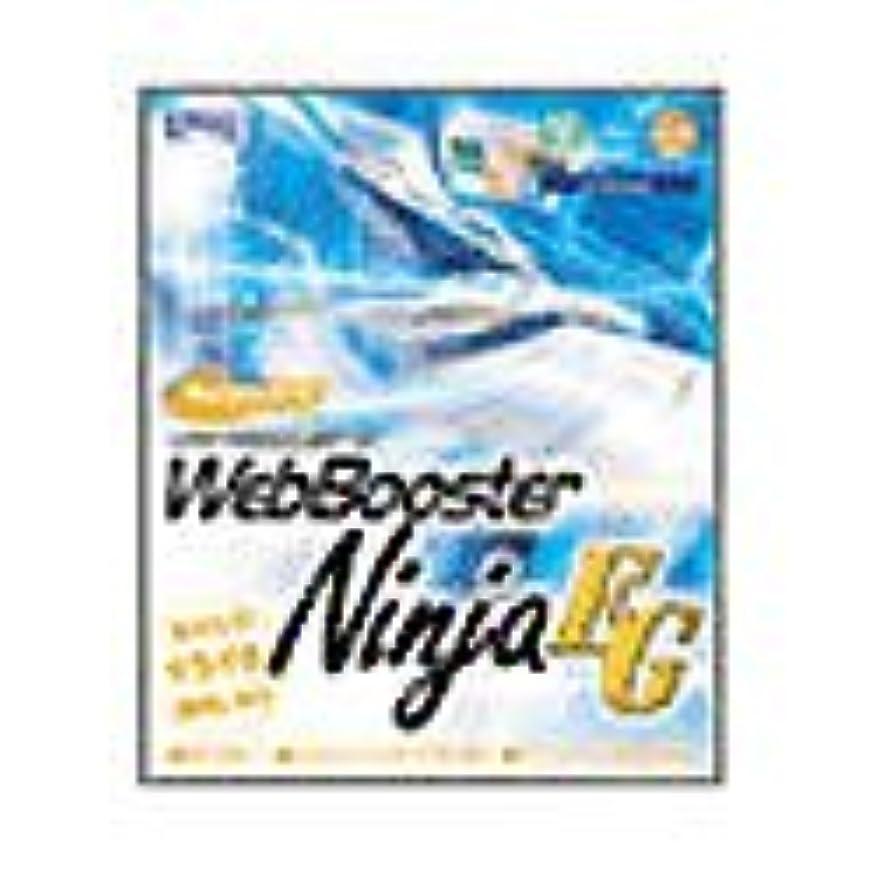 観光に行く五十大騒ぎWebBooster Ninja EG for Macintosh