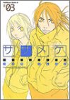 ササメケ 3 (角川コミックス・エース)