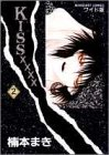 Kiss xxxx (2) (マーガレットコミックスワイド版 (1551))