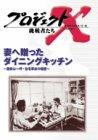プロジェクトX 挑戦者たち Vol.10 妻へ贈ったダイニングキッチン [DVD]