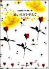 岩館真理子自選集 (1) 遠い星をかぞえて   集英社文庫―コミック版