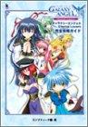ギャラクシーエンジェルEternal Lovers完全攻略ガイド (Kadokawa Game Collection)