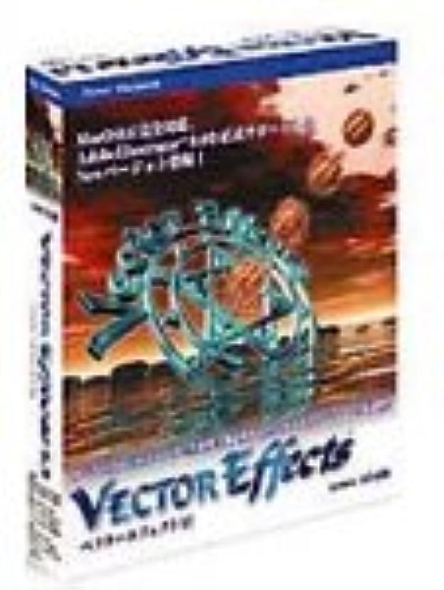 よろめく批評利益Vector Effects 1.5 日本語版 アカデミック版