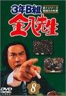 3年B組金八先生 第1シリーズ(8) [DVD]