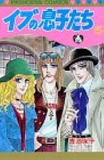 イブの息子たち 5 (プリンセスコミックス)