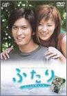 24HOUR TELEVISION スペシャルドラマ2003 ふたり〜私たちが選んだ道[VPBX-12006][DVD]
