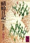蜻蛉日記(中)全訳注 (講談社学術文庫)
