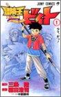 冒険王ビィト 1 (ジャンプコミックス)