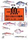 図説 魚の目きき味きき事典 (講談社プラスアルファ文庫)の詳細を見る